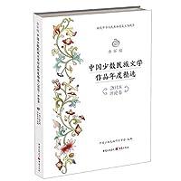 金石榴中国少数民族文学作品年度精选(2018评论卷)