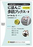 にほんご多読ブックス vol.9