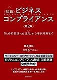初級 ビジネスコンプライアンス 第2版: 「社会的要請への適応」から事例理解まで