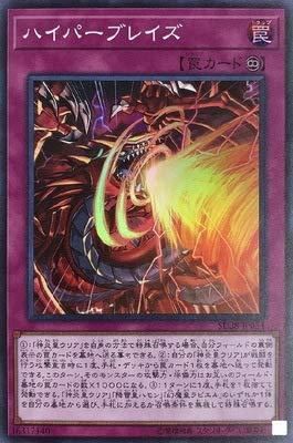 遊戯王 第10期 SD38-JP034 ハイパーブレイズ【スーパーレア】