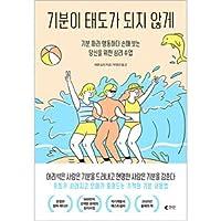 ★★しおり贈呈★★ (韓国語版)中国書籍 気分によって行動し損をするあなたのための心理授業 「気分が態度にならないように」