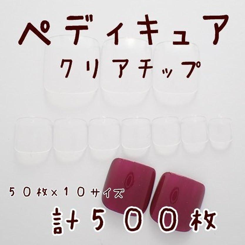 ピラミッド粒後方DINAネイル クリアネイルチップ【ペディキュア】50枚×10サイズ計500枚 ネイルチップ