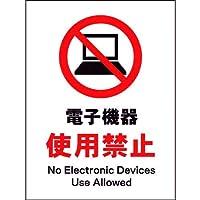 JIS 禁止標識 タテ JHA-21M 電子機器使用禁止 グリーンクロス