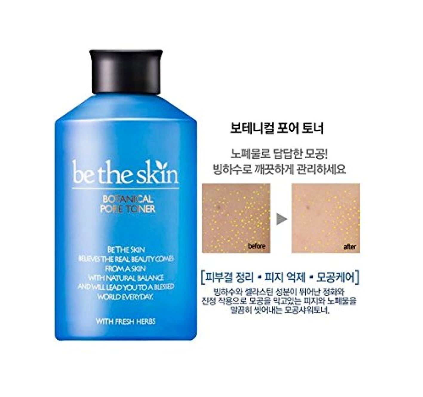 酸鬼ごっこ方向Be the Skin ボタニカル ポア トナー / Botanical Pore Toner (150ml) [並行輸入品]