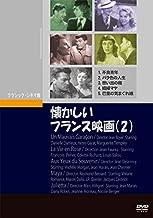 懐かしいフランス映画(2)(1936~1953) 5枚組 [DVD]