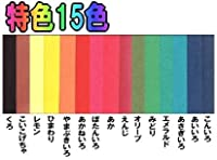 色画用紙(特色)【画材】【画材用紙】八つ切判(392×271mm) 100枚包装【夏休み・工作・自由研究】 T-3 レモン
