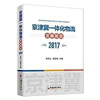 京津冀一体化物流发展报告(2017)