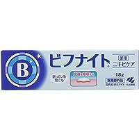【小林製薬】薬用びふナイト 18g