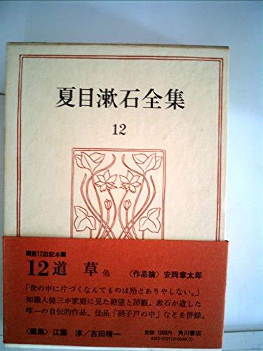 夏目漱石全集〈12〉 (1974年)