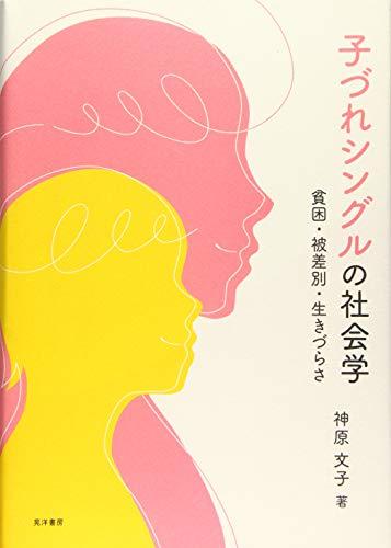 子づれシングルの社会学 (神戸学院大学現代社会研究叢書)