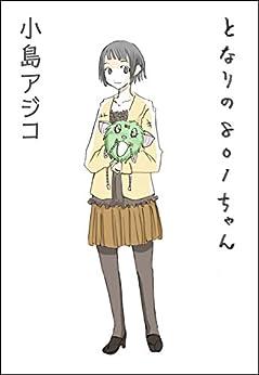 [小島アジコ]の【デジタル新装版】 となりの801ちゃん (1) 【デジタル新装版】となりの801ちゃん (ぶんか社コミックス)