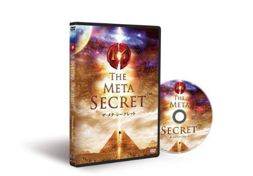 『ザ・メタ・シークレット [DVD]』のトップ画像