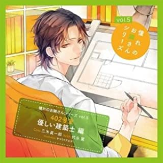 憧れのお隣さんシリーズ vol.5 402号室 優しい建築士編