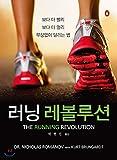 Running Revolution (Korean Edition)