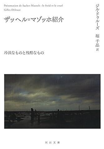 ザッヘル=マゾッホ紹介 (河出文庫)