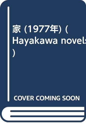 家 (1977年) (Hayakawa novels)