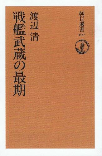 戦艦武蔵の最期 (朝日選書 (197))の詳細を見る