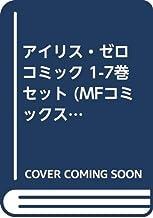 アイリス・ゼロ コミック 1-7巻セット (MFコミックス アライブシリーズ)
