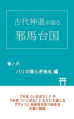 古代神道が語る邪馬台国 第六巻: バリの揺らぎ地名2 編