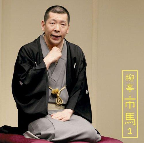 柳亭市馬1 「猫忠」「将棋の殿様」-「朝日名人会」ライブシリーズ62