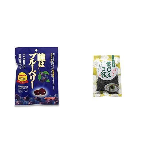 [2点セット] 瞳はブルーベリー 健康機能食品[ビタミンA](100g)・薫りさわやか 青しそご飯(80g)