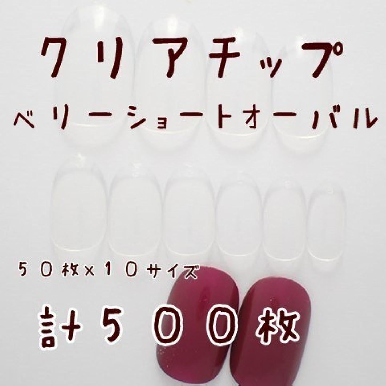 肺処理するシャットDINAネイル クリアネイルチップ【ベリーショートオーバル】50枚×10サイズ計500枚 ネイルチップ