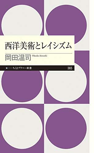 西洋美術とレイシズム (ちくまプリマー新書)