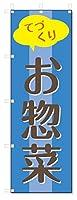 のぼり旗 お惣菜 (W600×H1800)