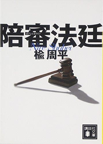 陪審法廷 (講談社文庫)