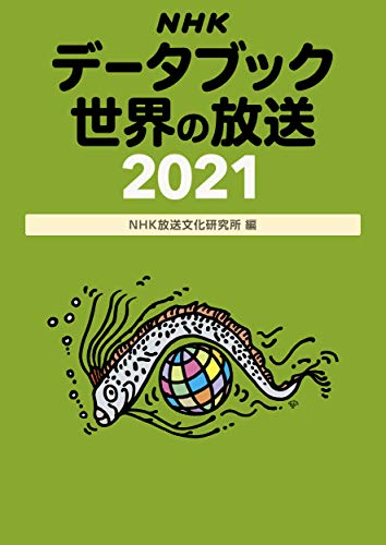 NHKデータブック 世界の放送2021