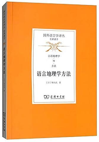 语言地理学方法/国外语言学译丛·经典著作