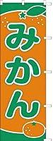 みかん のぼり のぼり旗 771031024