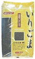 みたけ いりごま(黒) 1kg