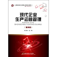 Modern enterprise manufacturing operations management (fourth edition) Universities of Economics and Management core courses classic textbook series(Chinese Edition)