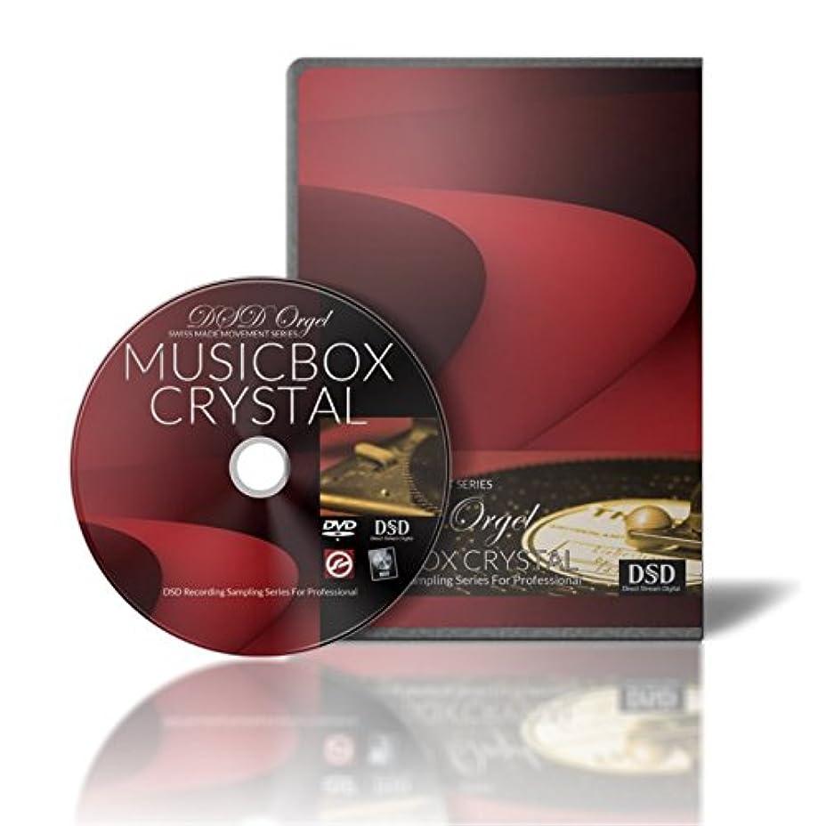 ドリル悪意パーティションDTM用オルゴール音源 ハイレゾサンプリング DSD MUSICBOX CRYSTAL
