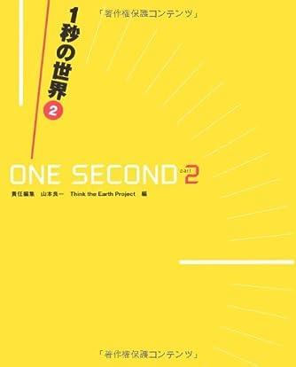 1秒の世界2―GLOBAL CHANGE in ONE SECOND Part2