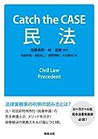 Catch the CASE 民法