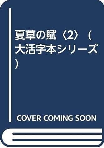 夏草の賦〈2〉 (大活字本シリーズ)