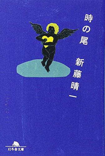 時の尾 (幻冬舎文庫)
