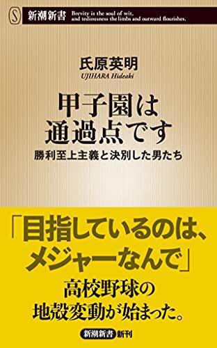 甲子園は通過点です~勝利至上主義と決別した男たち (新潮新書)