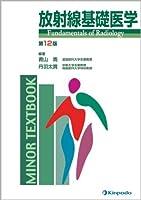 放射線基礎医学 (Minor textbook)
