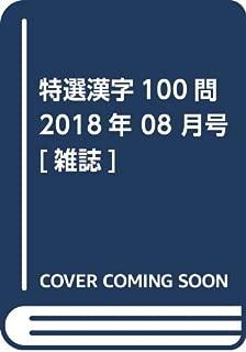 特選漢字100問 2018年 08 月号 [雑誌]