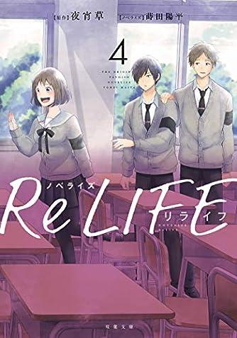ノベライズ ReLIFE(4) (双葉文庫)