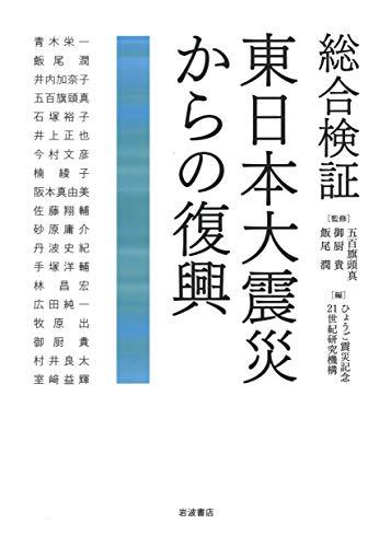 総合検証 東日本大震災からの復興