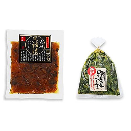 [2点セット] うら田 飛騨 黒福漬(170g) ・国産 昔ながらの野沢菜きざみ漬け(150g)