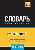 Русско-иврит тематический словарь 3000 слов