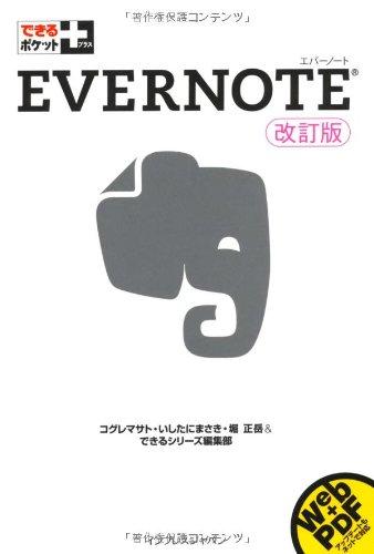 できるポケット+ Evernote 改訂版 (できるポケット+)の詳細を見る
