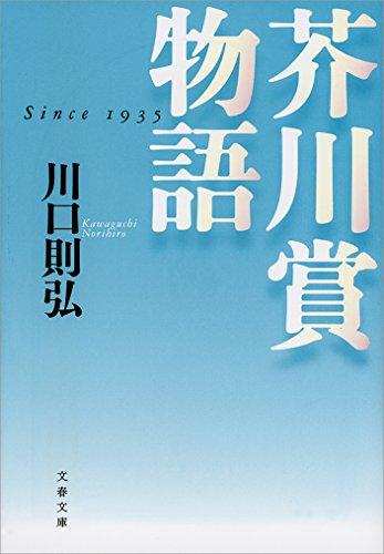 芥川賞物語 (文春文庫)