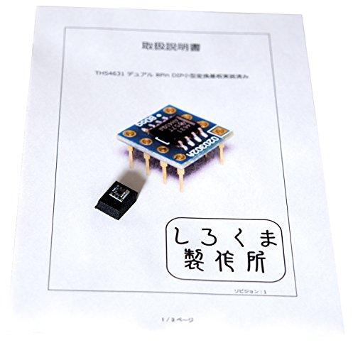 『THS4631 デュアル 8Pin DIP⼩型変換基板実装済み』のトップ画像