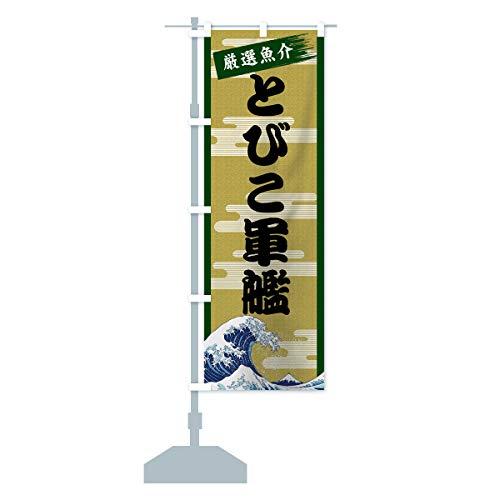とびこ軍艦 のぼり旗(レギュラー60x180cm 左チチ 標準)